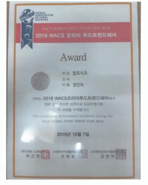 2016 WACS 코리아 푸드트렌드페어 입상