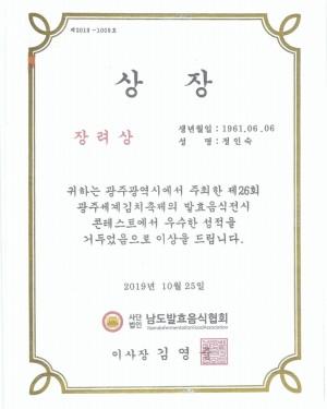 2019 광주세계김치축제의 발효음식전시 콘테스트 장려상