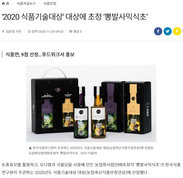 식품 저널 뉴스보도에 기재되었습니다. 1